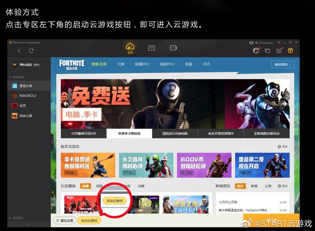 腾讯云游戏发布,剑灵等大型3A游戏曝光