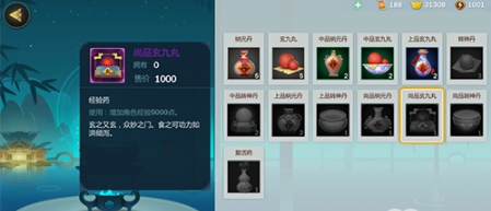 剑网3云游戏侠客如何快速升级