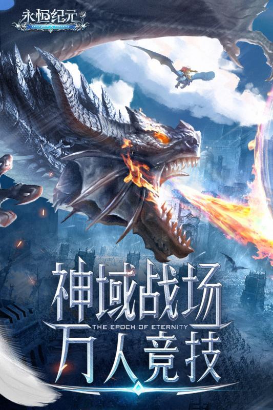 永恒纪元云游戏3月即将上线