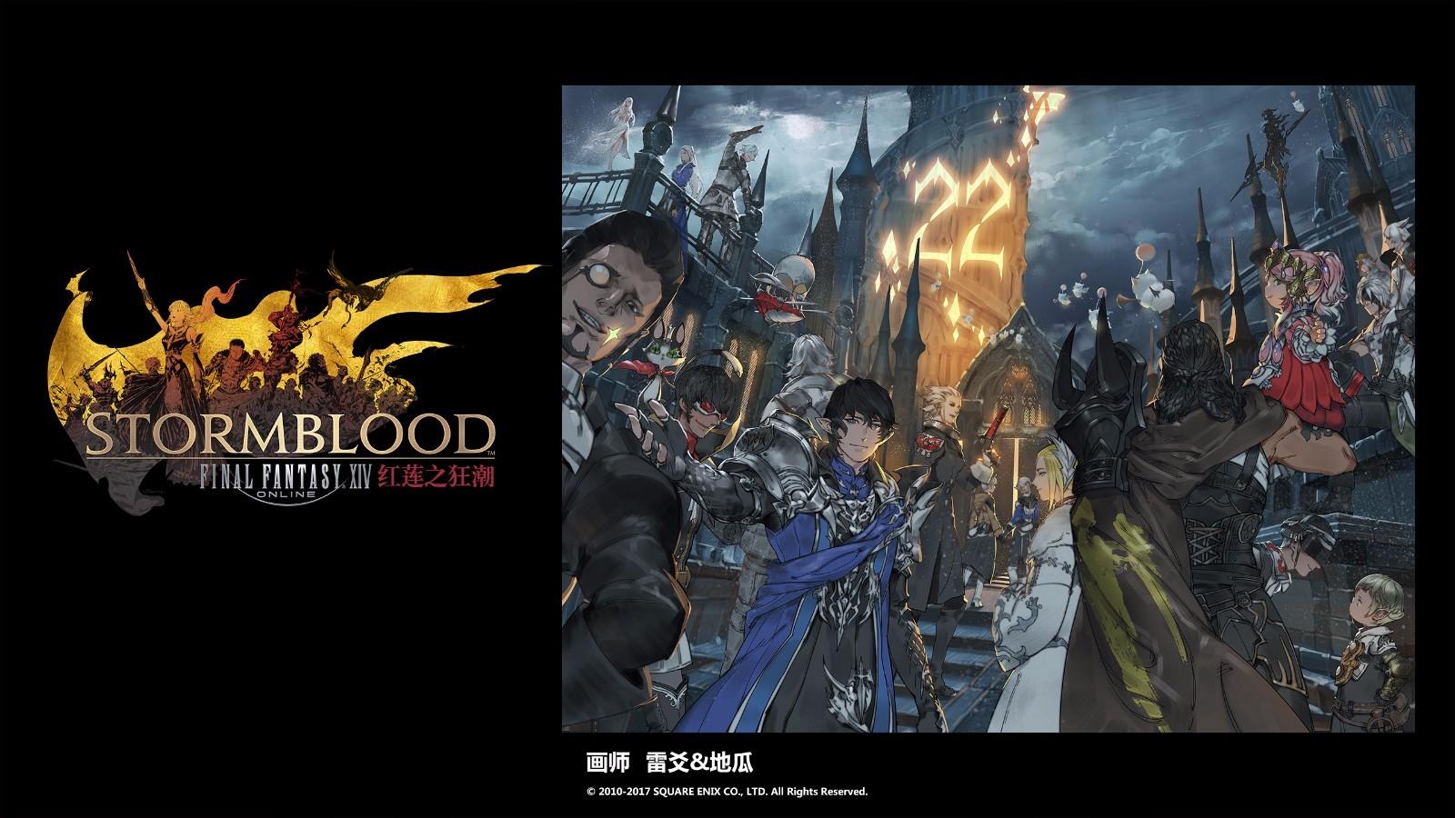 最终幻想14云游戏