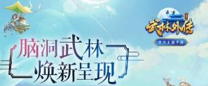 武林外传云游戏