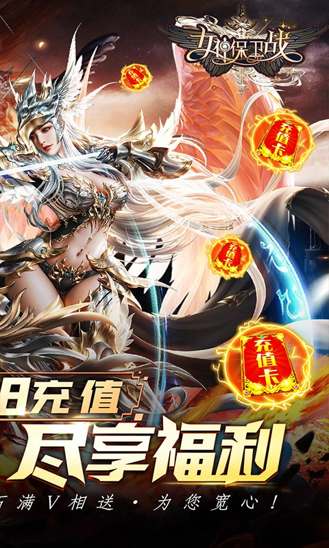 女神保卫战
