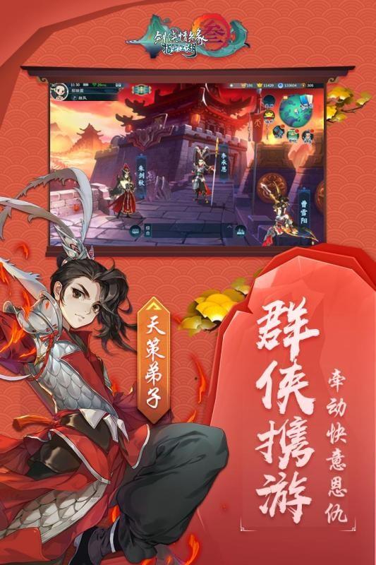 剑网3云游戏